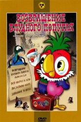 Смотреть Возвращение блудного попугая онлайн в HD качестве
