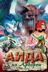 Смотреть Аида из Арбореи онлайн в HD качестве