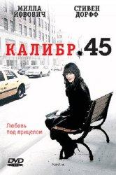 Смотреть Калибр 45 онлайн в HD качестве