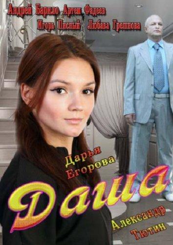 Смотреть Даша онлайн в HD качестве 720p