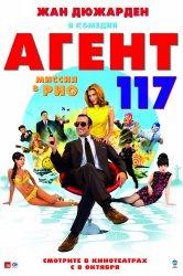 Смотреть Агент 117: Миссия в Рио онлайн в HD качестве