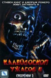 Смотреть Калейдоскоп ужасов 2 онлайн в HD качестве