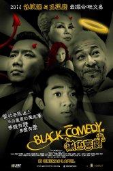 Смотреть Черная комедия онлайн в HD качестве