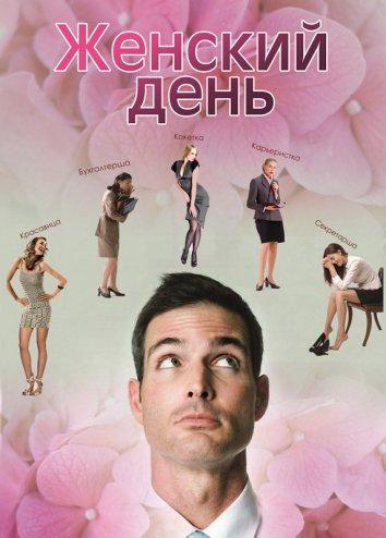 Смотреть Женский день онлайн в HD качестве 720p