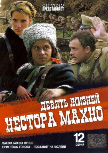 Смотреть Девять жизней Нестора Махно онлайн в HD качестве 720p