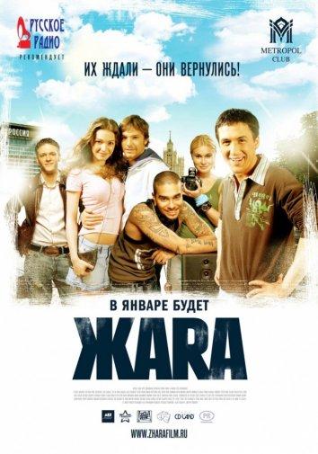 Смотреть ЖАRА онлайн в HD качестве 720p