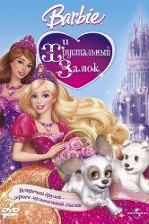 Смотреть Барби и Хрустальный замок онлайн в HD качестве 720p