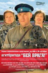 Смотреть Агитбригада «Бей врага!» онлайн в HD качестве