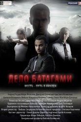 Смотреть Дело Батагами онлайн в HD качестве