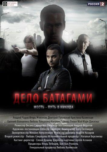 Смотреть Дело Батагами онлайн в HD качестве 720p