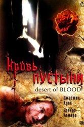 Смотреть Кровь пустыни онлайн в HD качестве