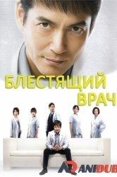 Смотреть Врачи: Лучший хирург / Блестящий врач онлайн в HD качестве