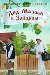 Смотреть Дед Мазаев и Зайцевы онлайн в HD качестве