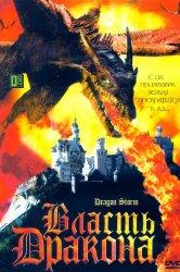 Смотреть Власть дракона онлайн в HD качестве
