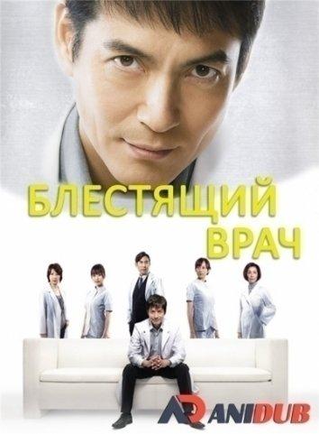 Смотреть Врачи: Лучший хирург / Блестящий врач онлайн в HD качестве 720p