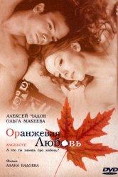 Смотреть Оранжевая любовь онлайн в HD качестве