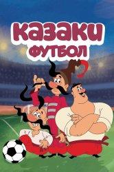 Смотреть Казаки. Футбол онлайн в HD качестве