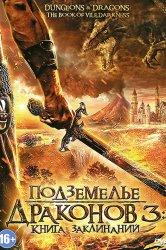 Смотреть Подземелье драконов 3: Книга заклинаний онлайн в HD качестве