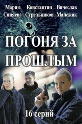 Смотреть Капитан Журавлева онлайн в HD качестве