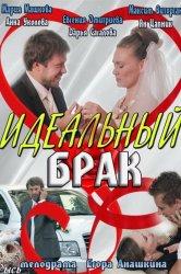Смотреть Идеальный брак онлайн в HD качестве