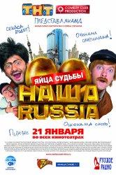 Смотреть Наша Russia: Яйца судьбы онлайн в HD качестве