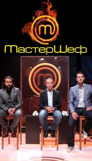 Смотреть МастерШеф онлайн в HD качестве 720p