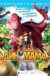 Смотреть Диномама 3D онлайн в HD качестве