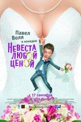 Смотреть Невеста любой ценой онлайн в HD качестве