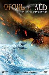 Смотреть Огонь и лед: Хроники драконов онлайн в HD качестве