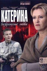Смотреть Катерина онлайн в HD качестве