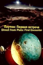 Смотреть Плутон: Первая встреча онлайн в HD качестве