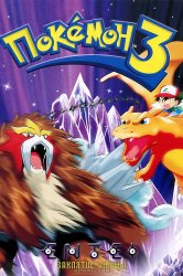 Смотреть Покемон 3 / Покемон: Повелитель кристальной башни / Покемон: Заклятие Аноун ... онлайн в HD качестве