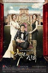 Смотреть Невеста века онлайн в HD качестве