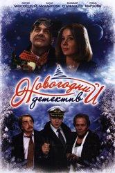 Смотреть Новогодний детектив онлайн в HD качестве