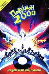 Смотреть Покемон 2000 / Покемон: Появление призрачного покемона Лугии / Покемон: Сил ... онлайн в HD качестве