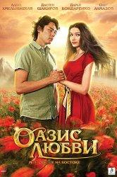 Смотреть Оазис любви онлайн в HD качестве