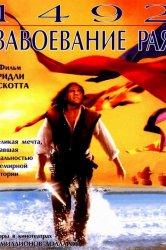 Смотреть 1492: Завоевание рая онлайн в HD качестве 720p