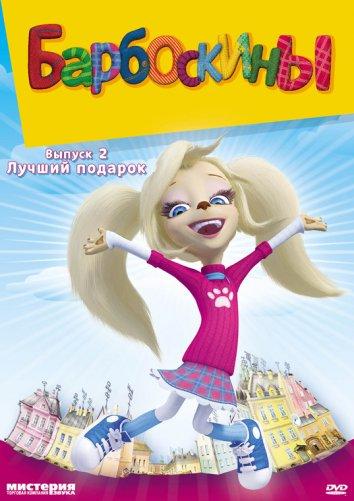 Смотреть Барбоскины онлайн в HD качестве 720p