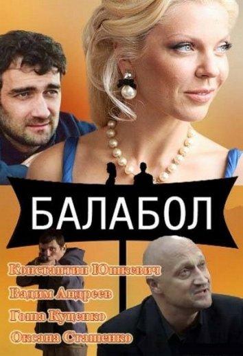 Смотреть Балабол онлайн в HD качестве 720p