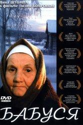 Смотреть Бабуся онлайн в HD качестве