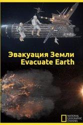 Смотреть Эвакуация с Земли онлайн в HD качестве