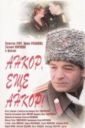 Смотреть Анкор, еще анкор! онлайн в HD качестве