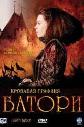 Смотреть Кровавая графиня – Батори онлайн в HD качестве