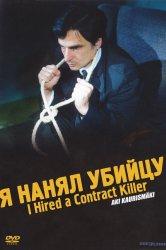Смотреть Я нанял убийцу / Я нанял киллера онлайн в HD качестве