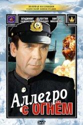 Смотреть Аллегро с огнем онлайн в HD качестве
