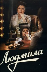 Смотреть Людмила онлайн в HD качестве