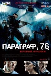 Смотреть Параграф 78: Фильм первый онлайн в HD качестве
