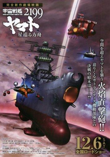 Смотреть Космический линкор Ямато 2199: Звёздный ковчег онлайн в HD качестве 720p