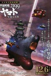 Смотреть Космический линкор Ямато 2199: Звёздный ковчег онлайн в HD качестве