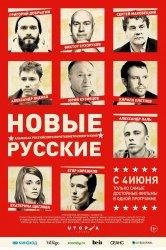 Смотреть Новые русские онлайн в HD качестве